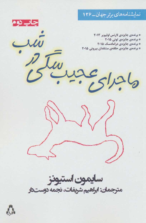 ماجرای عجیب سگی در شب (نمایشنامه های برتر جهان126)
