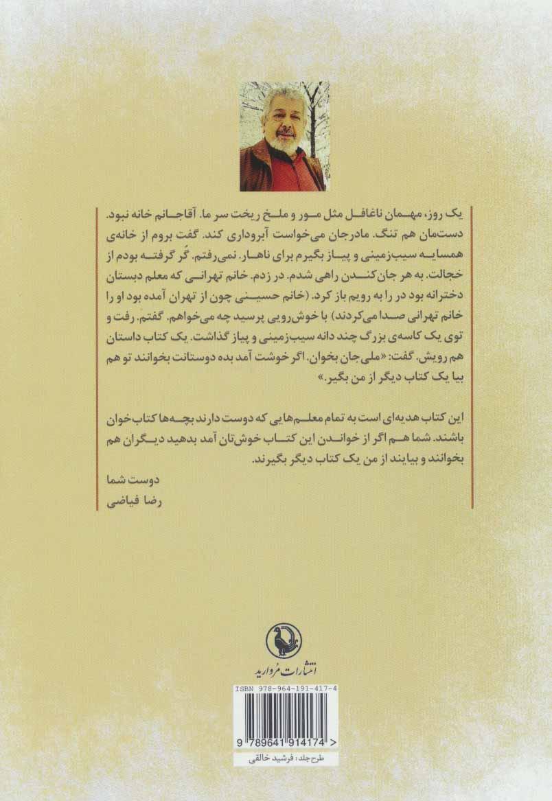 قصه های ملی (مجموعه داستان ایرانی)