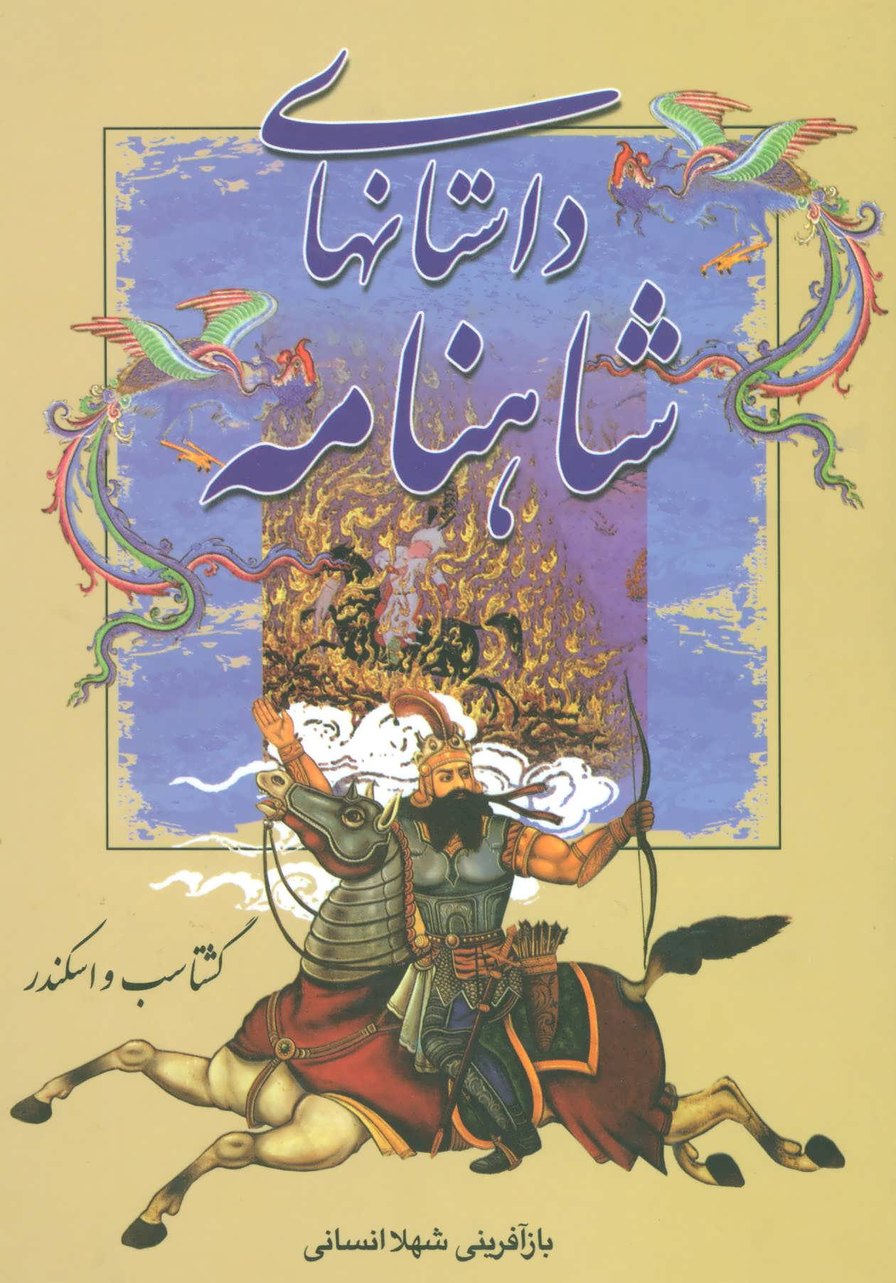 داستانهای شاهنامه (5جلدی)