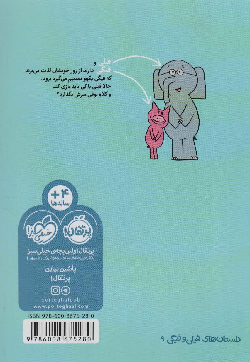 داستان های فیلی و فیگی 9 (نرو دیگه!)