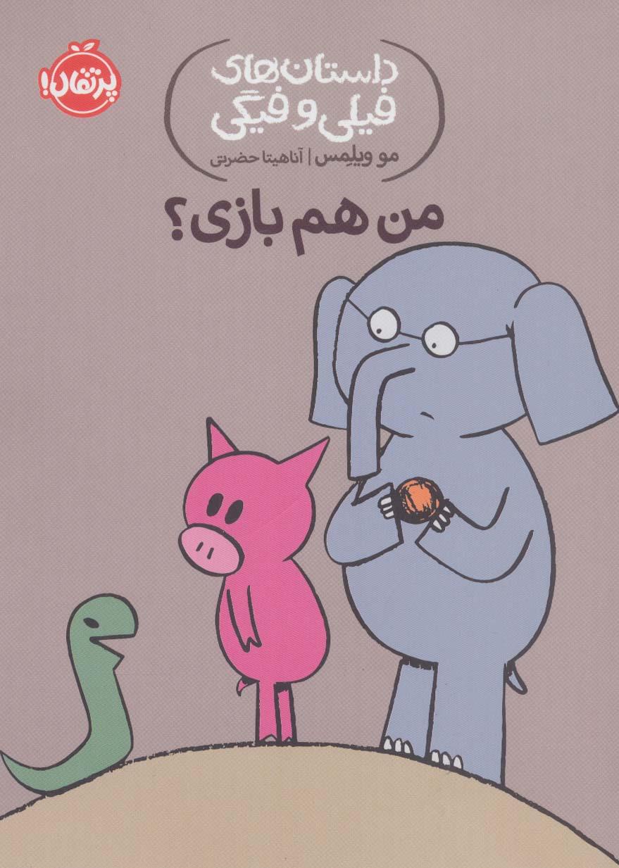 داستان های فیلی و فیگی10 (من هم بازی؟)