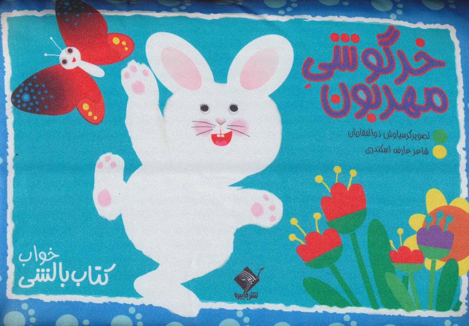خرگوشی مهربون (کتاب بالشی)