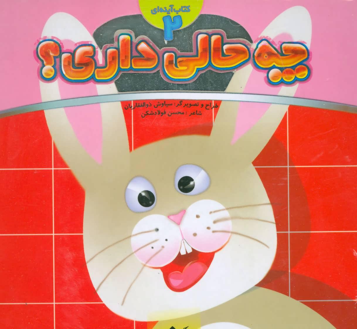 چه حالی داری؟:خرگوش (کتاب آینه ای 2)،(گلاسه)