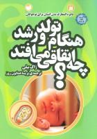 هنگام تولد و رشد چه اتفاقی می افتد؟ (بدن شما چگونه کار می کند)،(گلاسه)