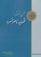 شرح منتخباتی از قصاید ناصر خسرو