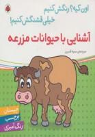 آشنایی با حیوانات مزرعه،همراه با برچسب (اون کیه؟رنگش کنیم خیلی قشنگش کنیم!)