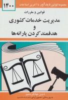 قوانین و مقررات مدیریت خدمات کشوری و هدفمند کردن یارانه ها 1400