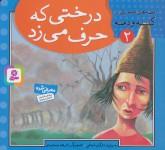قصه های تصویری از کلیله و دمنه 2 (درختی که حرف می زد)