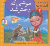 قصه های تصویری از کلیله و دمنه 4 (موشی که دختر شد)