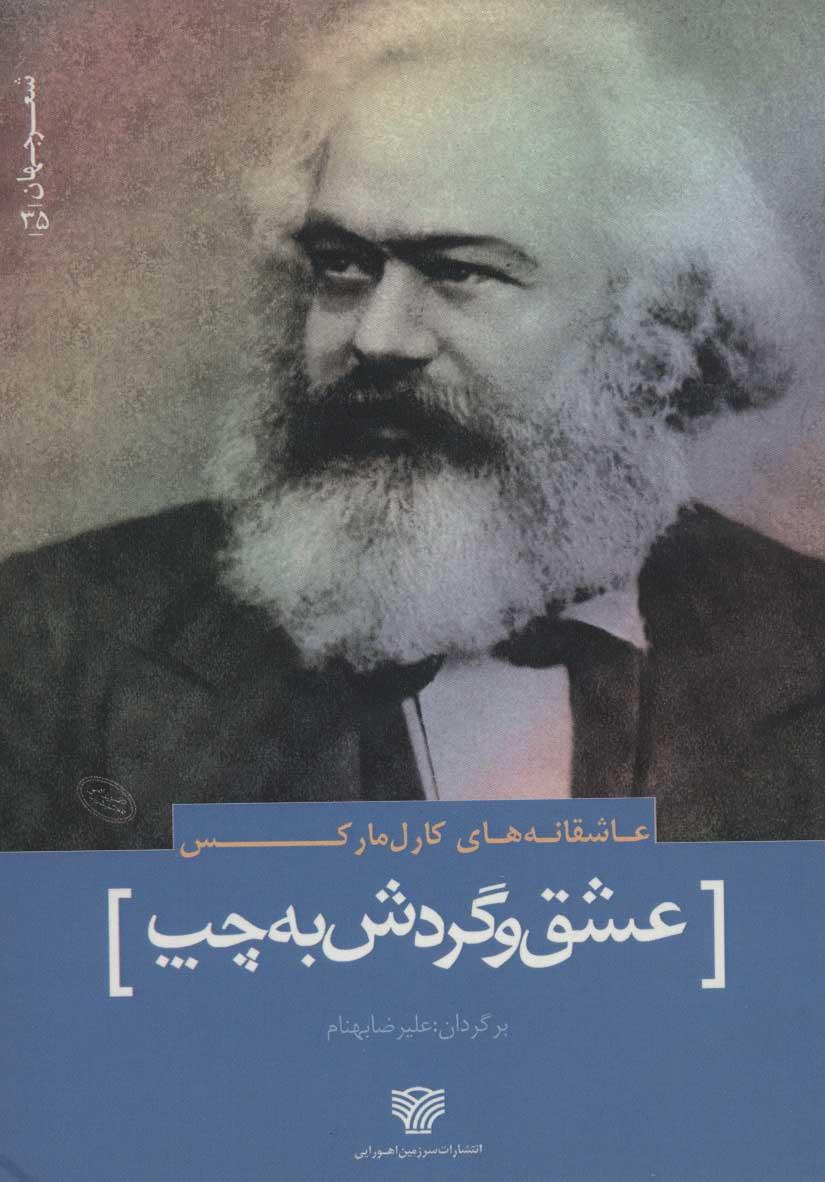 عاشقانه های کارل مارکس:[عشق و گردش به چپ] (شعر جهان35)