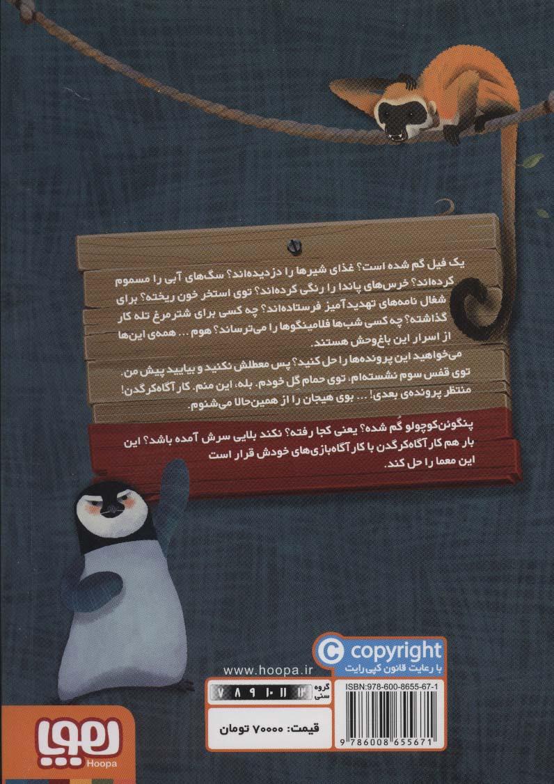 کارآگاه کرگدن در باغ وحش مرموز 1 (معمای پنگوئن گمشده)