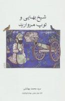 شیخ بهایی و توپ مروارید