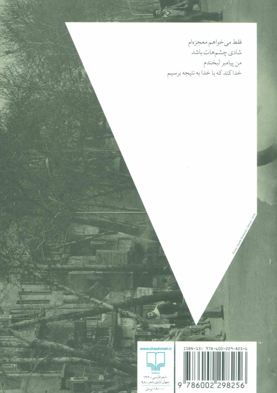 اسکارلت دهه ی شصت:مجموعه شعر (جهان تازه ی شعر98)