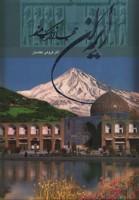 ایران جهانی در یک مرز (2زبانه،گلاسه،باقاب)