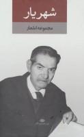 مجموعه اشعار شهریار (2جلدی،باقاب)