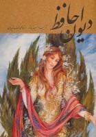 دیوان حافظ فرشچیان (طلایی)،(2زبانه،گلاسه،باقاب)