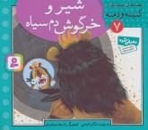 قصه های تصویری از کلیله و دمنه 7 (شیر و خرگوش دم سیاه)