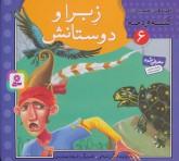 قصه های تصویری از کلیله و دمنه 6 (زبرا و دوستانش)