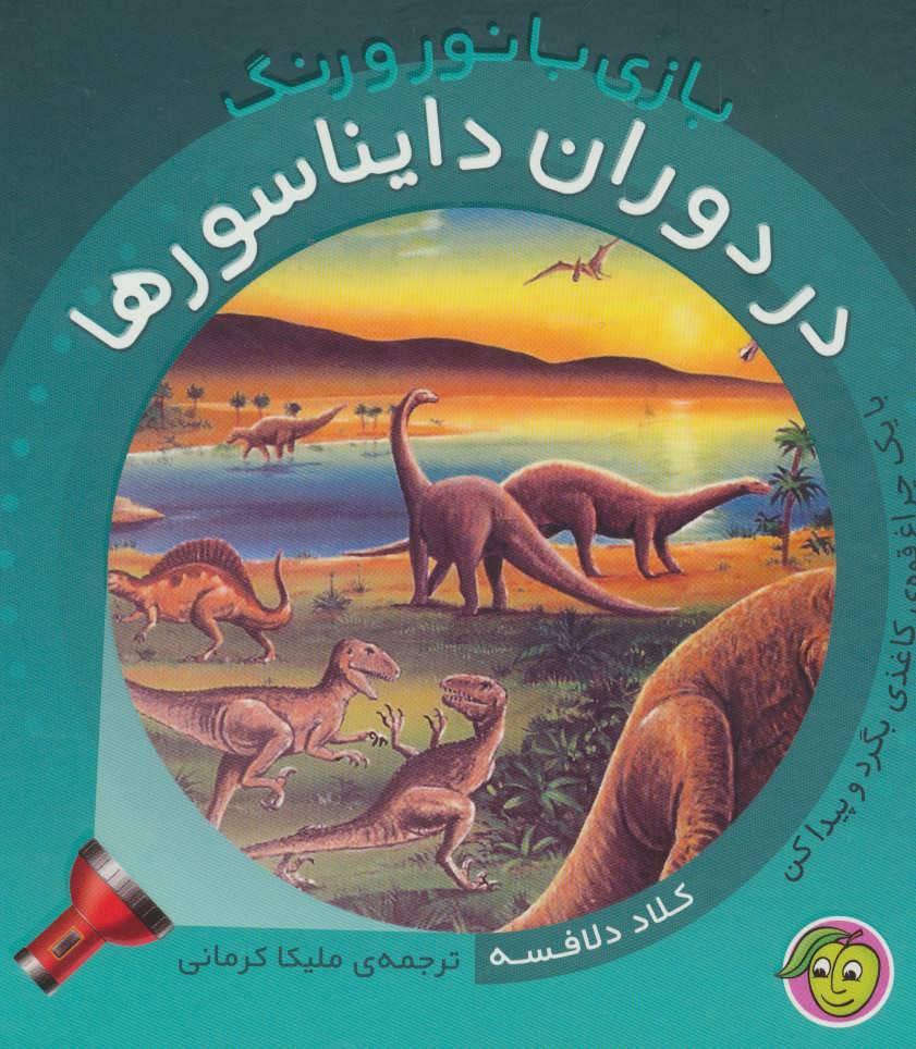 در دوران دایناسورها (با یک چراغ قوه ی کاغذی بگرد و پیدا کن)،(بازی با نور و رنگ)،(گلاسه)