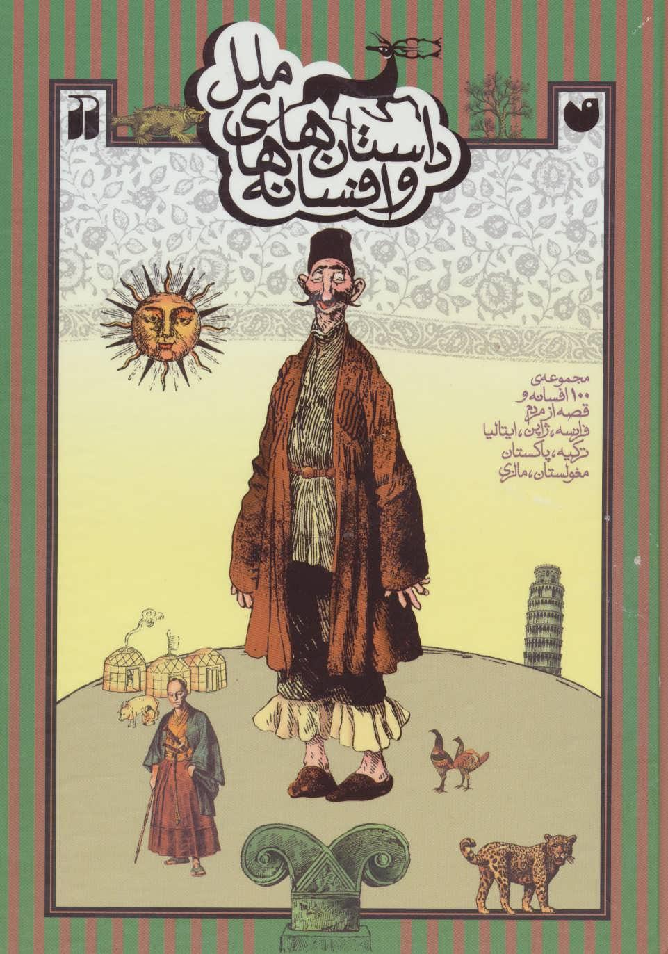 داستان ها و افسانه های ملل (مجموعه ی 100 افسانه و قصه از مردم فرانسه،ژاپن،ایتالیا،ترکیه،پاکستان…)