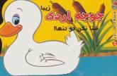 جوجه اردک زیبا شنا نکن تو تنها! (کوچولوهای دوست داشتنی 5)،(گلاسه)
