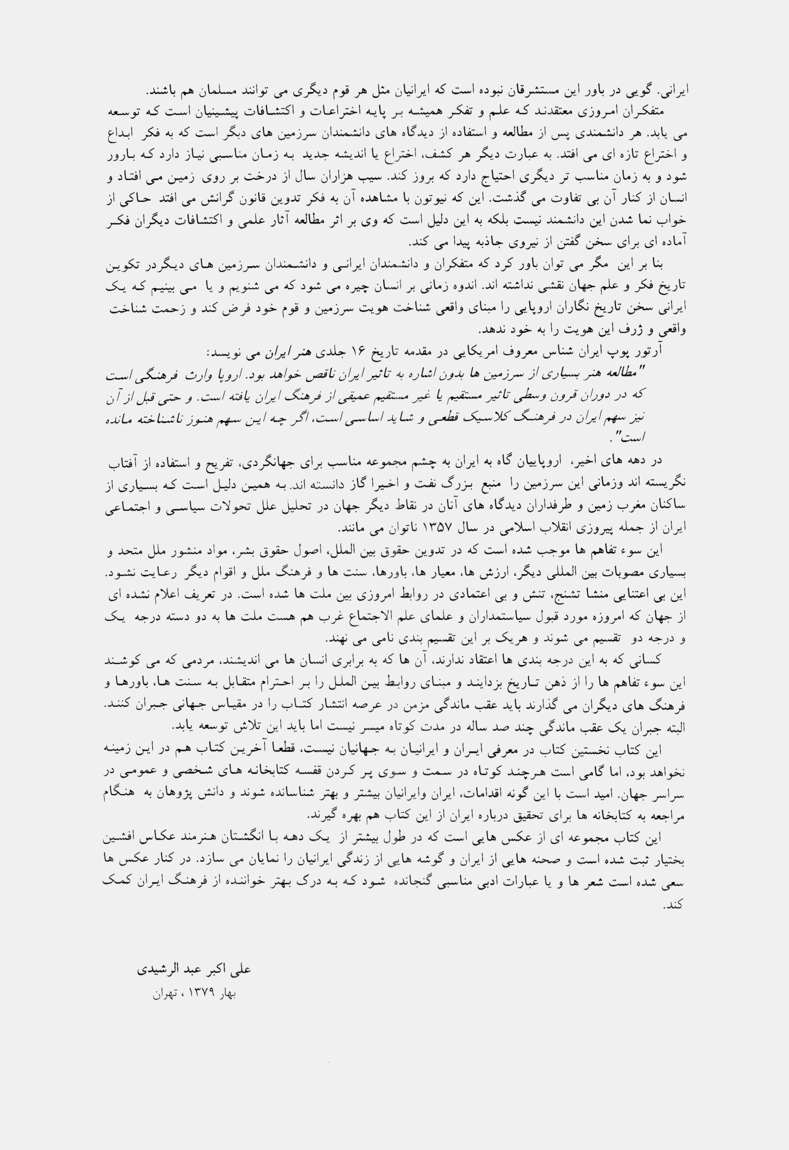 ایران،انسان،طبیعت،زندگی (2زبانه،گلاسه،باقاب)