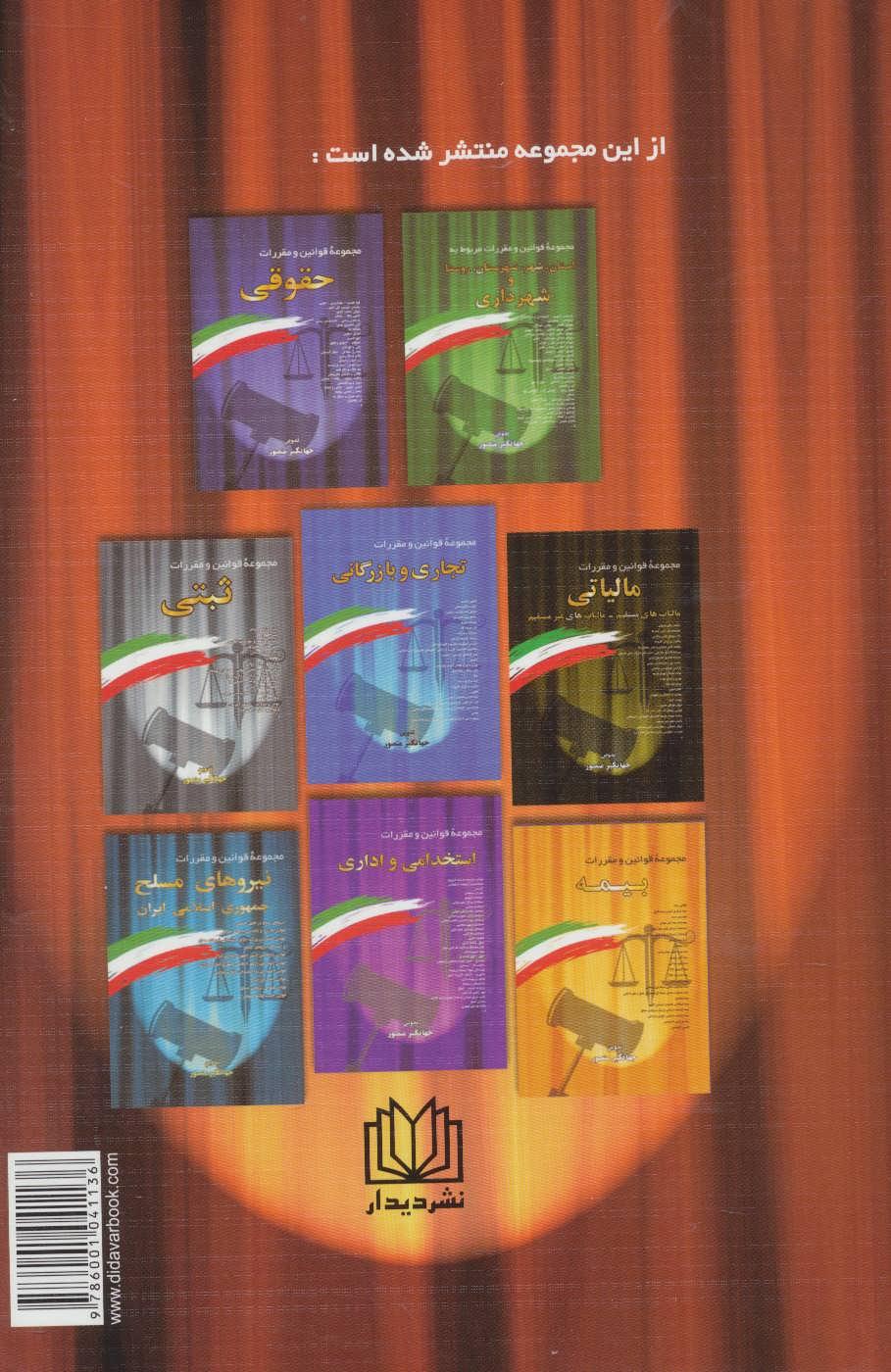 مجموعه قوانین و مقررات جزایی 1399