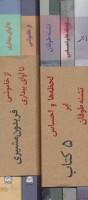 5 کتاب فریدون مشیری (5جلدی)