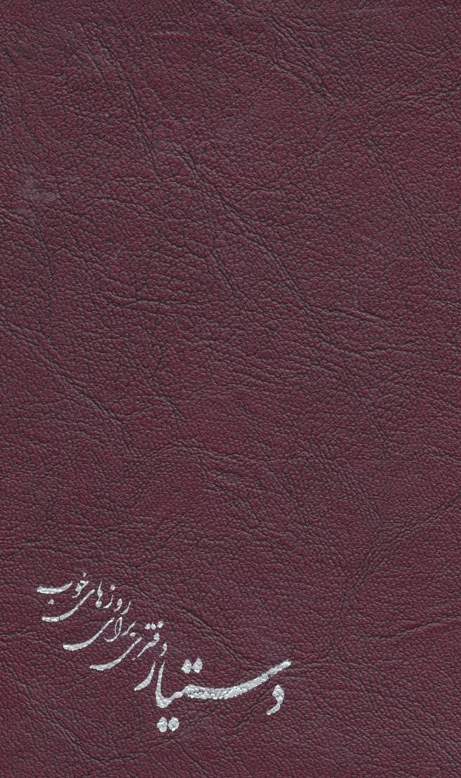دفتر یادداشت دستیار:دفتری برای روزهای خوب