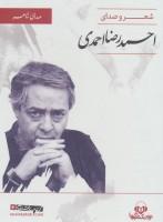 کتاب سخنگو (صدای شاعر 3:شعر و صدای احمدرضا احمدی)،(باقاب)