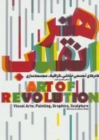 هنر انقلاب (هنرهای تجسمی:نقاشی،گرافیک،مجسمه سازی)