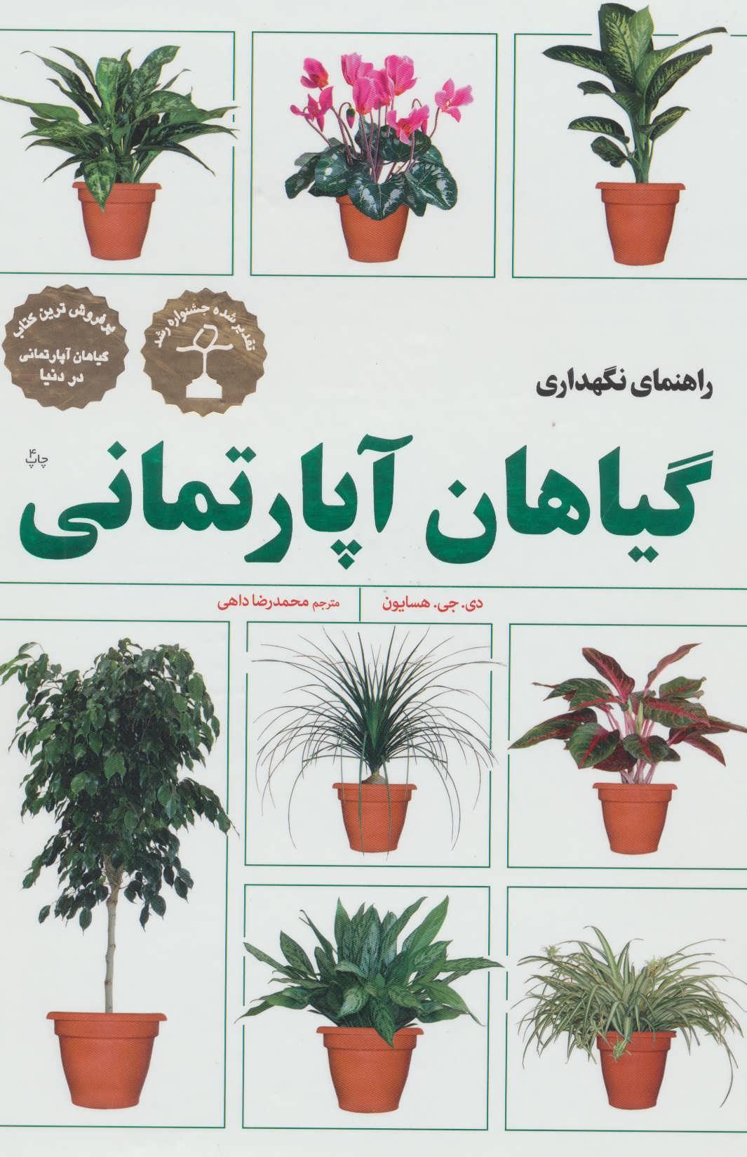 راهنمای نگهداری گیاهان آپارتمانی (گلاسه)