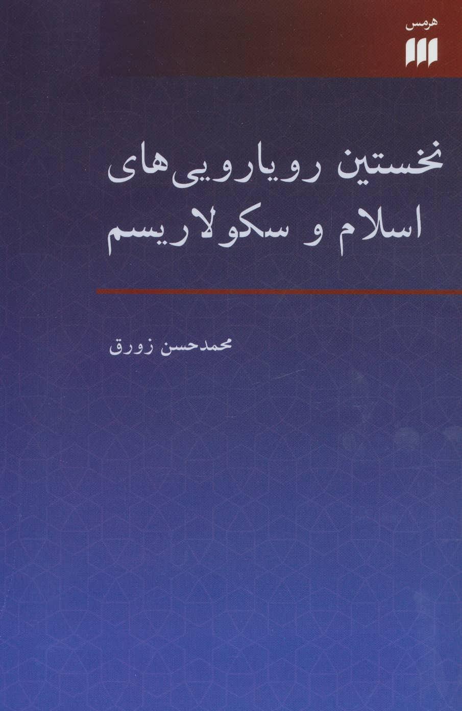 نخستین رویارویی های اسلام و سکولاریسم