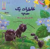 خاطرات یک مورچه (داستان زندگی من در لانه)