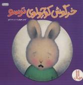 خرگوش کوچولوی ترسو (گلاسه)
