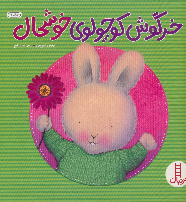 خرگوش کوچولوی خوشحال (گلاسه)