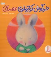 خرگوش کوچولوی عصبانی (گلاسه)