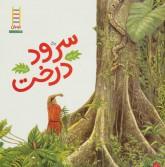سرود درخت (گلاسه)