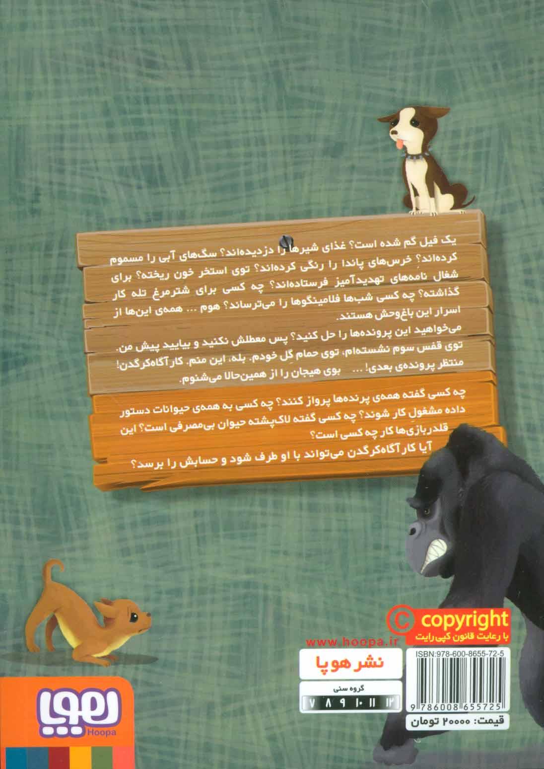 کارآگاه کرگدن در باغ وحش مرموز 6 (ماجرای شی واوای قلدر)