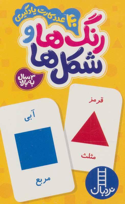 بسته رنگ ها و شکل ها (40 عدد کارت یادگیری)