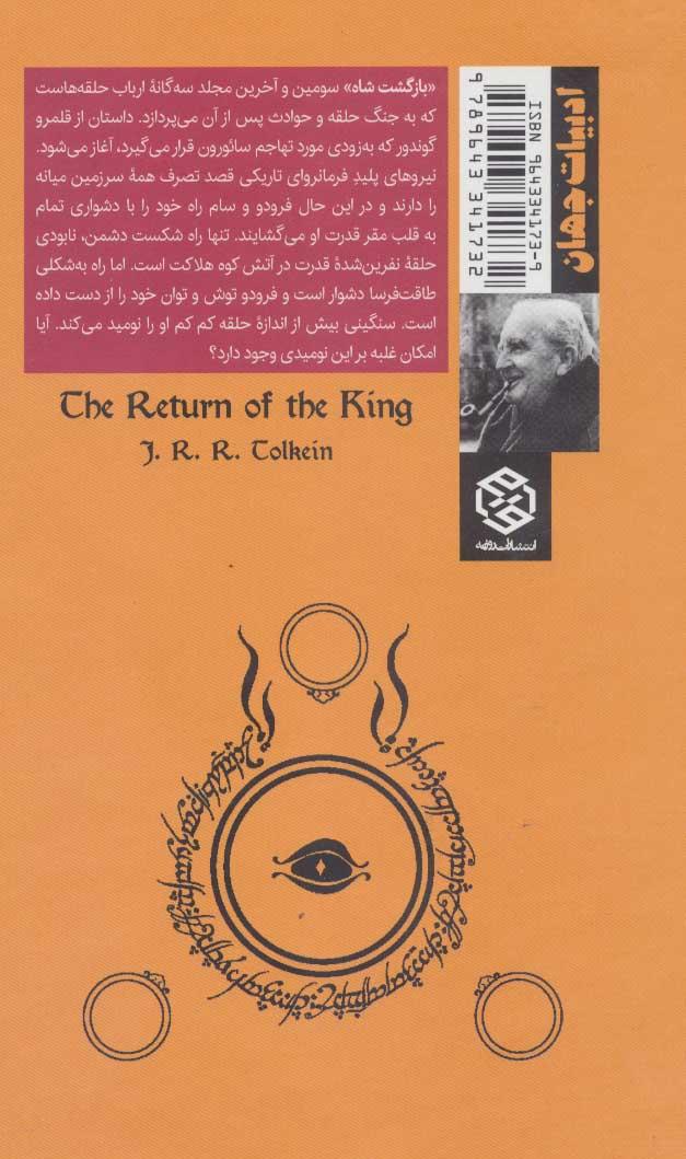 ارباب حلقه ها:بازگشت شاه (فرمانروای حلقه ها 3)