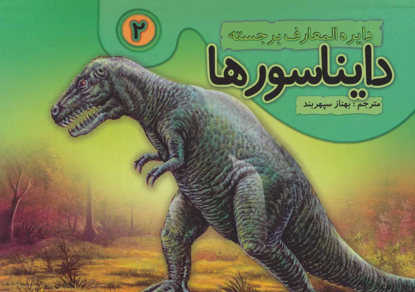 دایره المعارف برجسته دایناسورها 2 (گلاسه)