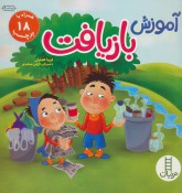 آموزش بازیافت (همراه با 18 برچسب)،(گلاسه)