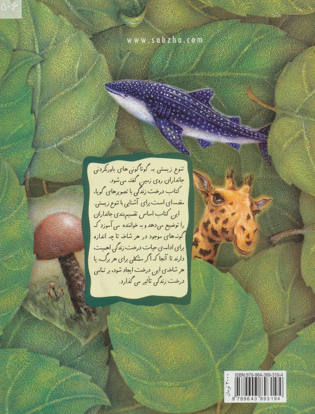 درخت زندگی (تنوع زیستی)،(گلاسه)