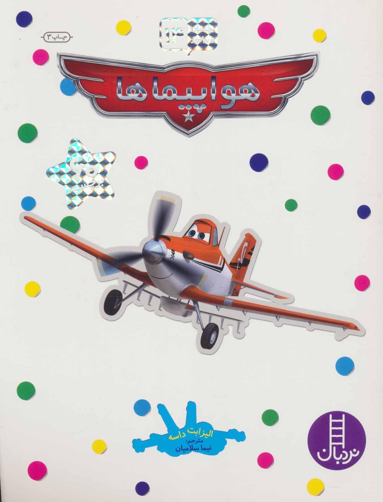 هواپیماها (بچسبان و بیاموز14)،(گلاسه)