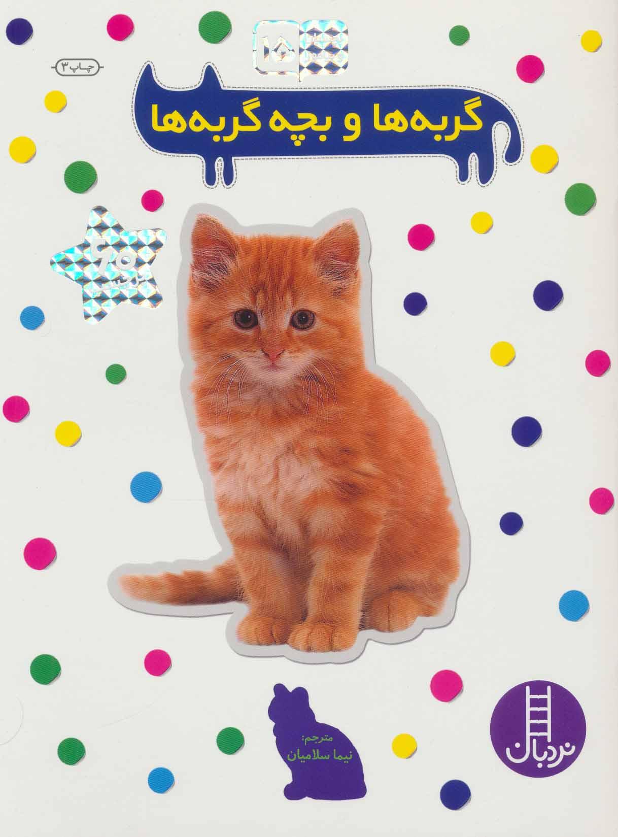 گربه ها و بچه گربه ها (بچسبان و بیاموز15)،(گلاسه)