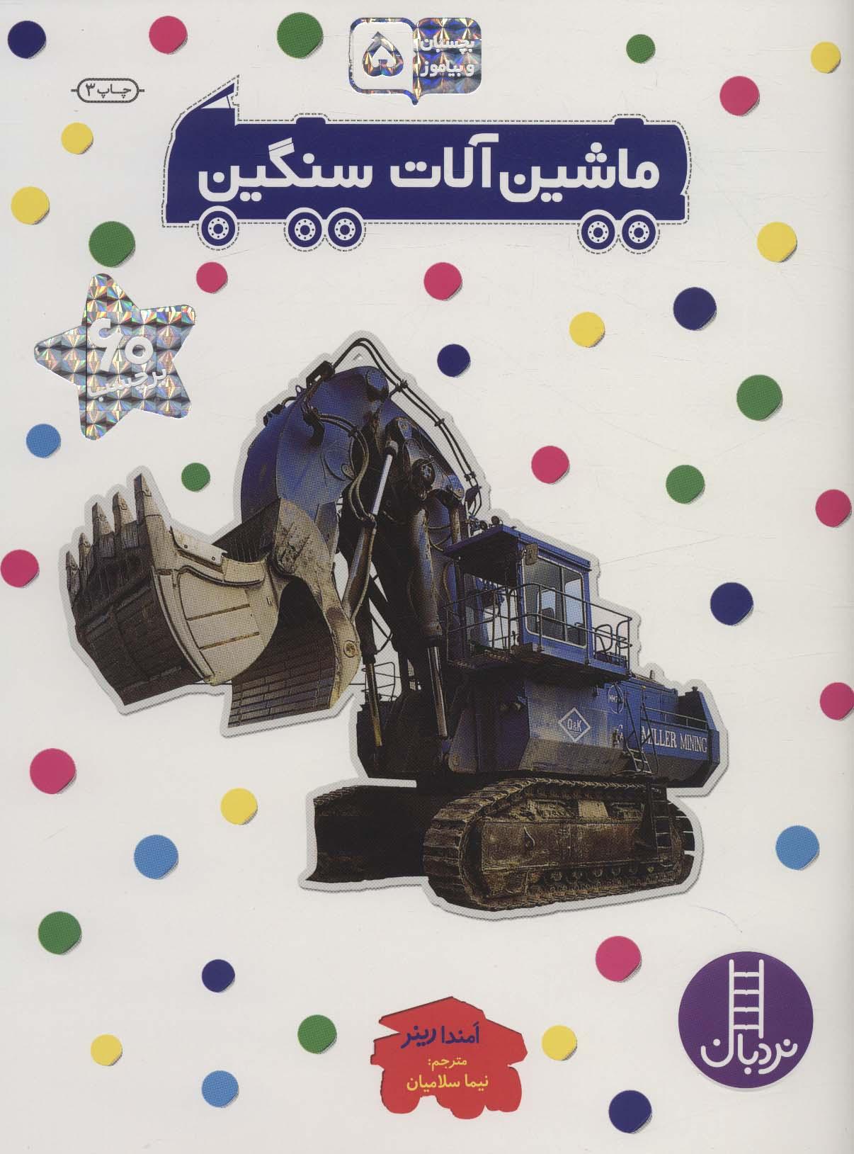 ماشین آلات سنگین (بچسبان و بیاموز 5)