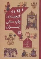 گنجینه ی طب سنتی ایران (گیاه درمانی14)