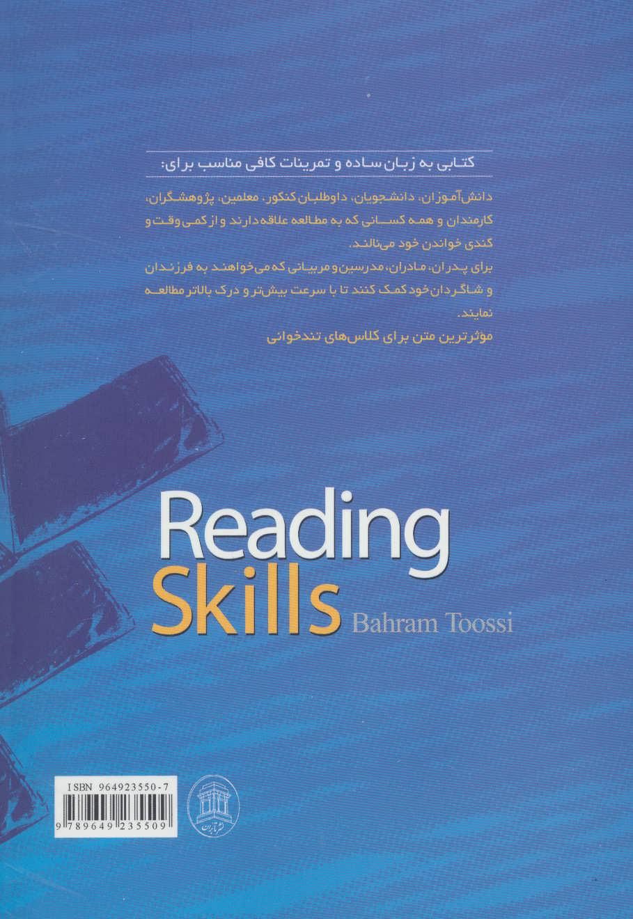 مهارت های خواندن
