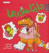 دایناسورها (راهنمای مهارتهای زندگی)،(گلاسه)